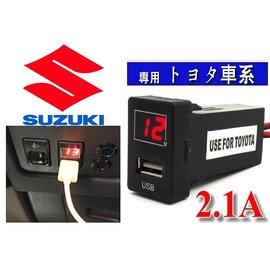 鈴木SUZUKI 預留孔 車充 2.1A USB車充 電壓 SX4 JIMNY SWIF