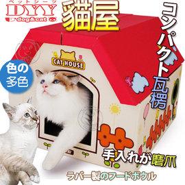 dyy~玩具房子抓板瓦楞別墅