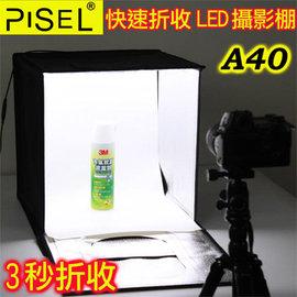 3秒 折收42cm LED攝影棚 品牌PISEL攝影棚 色溫LED攝影棚A40