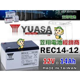 ☼ 台中苙翔電池 ►湯淺電池 YUASA電瓶 REC14~12 12V14AH 電動腳踏車