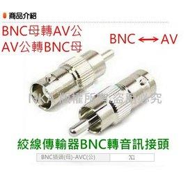NKA_BNC接頭AV接頭 集 #21637 器配合絞線傳輸器 監視器 監視主機 監控主機