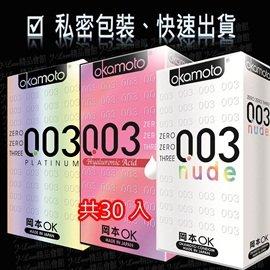 ~J~Love~okamoto 岡本003HA 003白金 003NUDE 衛生套 3盒1