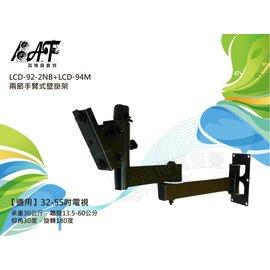 高傳真音響~LCD~92~2NB LCD~94M~液晶電視雙節手臂.壁掛架 ~ ~32~5