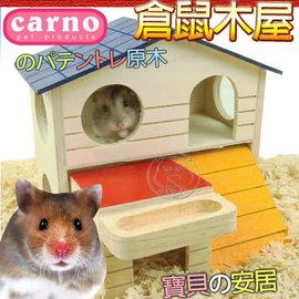 卡諾~倉鼠雙層閣樓別墅16^~15cm