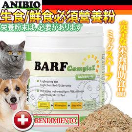 ANIBIO~德國家醫Barf~Complex貓狗 生食 鮮食必須營養粉~420g