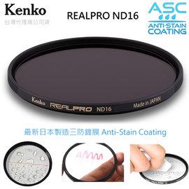 EGE 一番購~KENKO REAL PRO ND16~77mm~ 三防多層鍍膜減光鏡