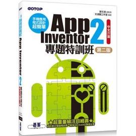 手機應用程式 超簡單:App Inventor 2專題特訓班(中文介面第二版)(附新元件影