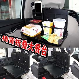 ~ 置物架~汽車用品飲料架托盤車用餐桌餐台後座水杯架車載椅背餐盤大可折疊