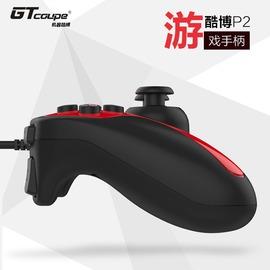 ~ 遊戲搖桿~GT~P2電腦PC360游戲手柄USB安卓手機智能電視gta5盒子PS3平板