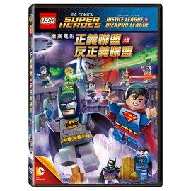合友唱片 樂高電影:正義聯盟大戰反正義聯盟 DVD Lego: Dc Comics Sup