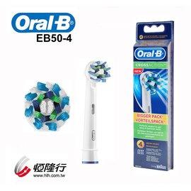 德國百靈 Oral-B- CrossAction Power多動向交叉刷頭(1卡4入) EB50-4