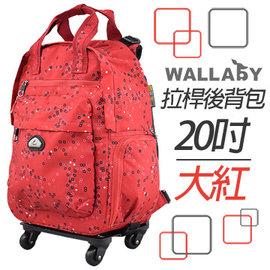 WALLABY 袋鼠牌 ~2016 上市~ 20吋 拉桿後背包 大紅色 HTK~94227