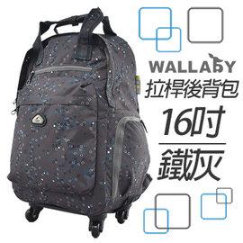 WALLABY 袋鼠牌 ~2016 上市~ 16吋 拉桿後背包 鐵灰 HTK~94225~