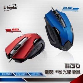 E~books M30電競1600CPI光學滑鼠~藍