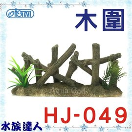 【水族達人】【裝飾品】伊士達ISTA《木圍 HJ-049》造景裝飾 擺飾 竹籬笆 圍籬