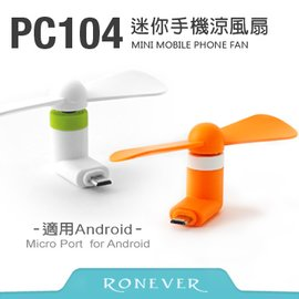 Ronever 迷你手機涼風扇~ Android ^(PC104^)