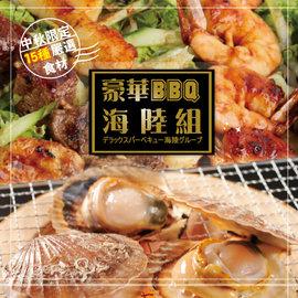 ~夯海鮮~豪華BBQ海陸組^(5.4kg^)~ 15種 食材、8~10人份~烤肉 ~