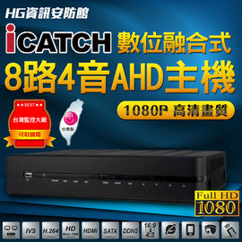 ^~iCATCH監視器主機^~ AHD 八路四音監視錄影主機 FULL HD 1080P高