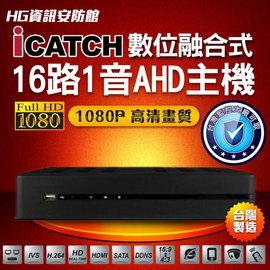 ^~iCATCH監視器主機^~ AHD 十六路一音監視錄影主機 FULL HD 1080P