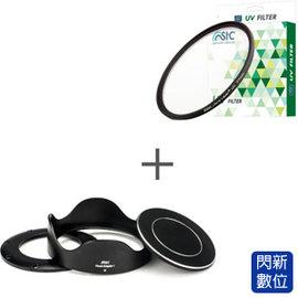 ~閃新~24期0利率 免 ~STC Hood~Adapter 轉接環 快拆 遮光罩組 UV