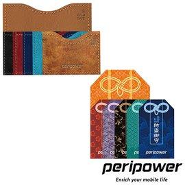 peripower RFID卡安心防護套