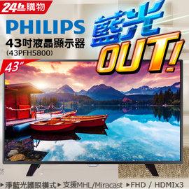 PHILIPS 43吋液晶顯示器 ^(43PFH5800^) Android 4.2版本