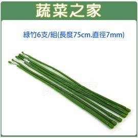 ~蔬菜之家013~A15~6~綠竹6支 組^(長度75cm,直徑7mm^)
