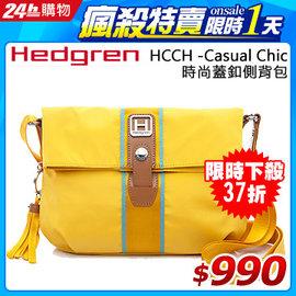 Hedgren ~HCCH ~Casual Chic雅緻系列~蓋釦側背包~金黃色