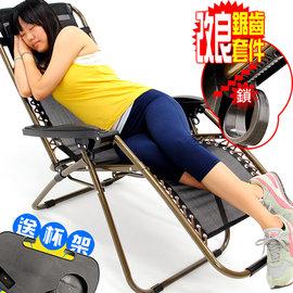 鋸齒軌道!!無重力躺椅C022-006(送杯架)無段式躺椅斜躺椅折合椅摺合椅折疊椅摺疊椅涼椅休閒椅扶手椅戶外椅子靠枕透氣網傢俱傢具