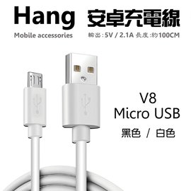 HANG MICRO USB 高速耐拉 純銅 傳輸充電線 1米 黑  白