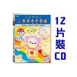 幼福--12入CD禮盒(小乖乖牙牙學語)