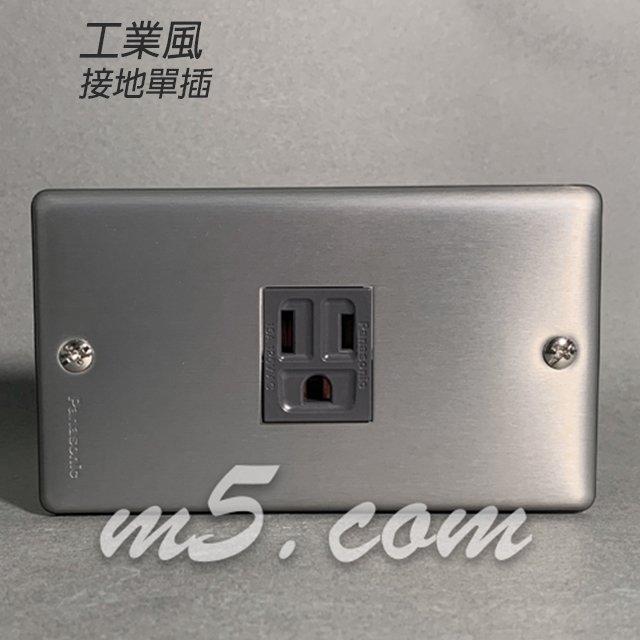 茂忠 國際工業風插座 接地單插 潮 loft 極簡 師款