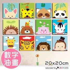 新版12款DIY繪畫卡通動物數字油畫 20x20【HH婦幼館】