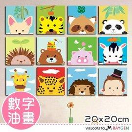 【新版】12款DIY繪畫卡通動物數字油畫 20x20【HH婦幼館】