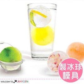 創意DIY迷你圓形製冰球模具 4入裝【HH婦幼館】