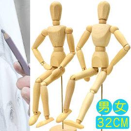 12吋關節可動木頭人D057-04 32CM素描木製人偶32公分小木偶關節可活動式木人工具人體模特model模型玩偶假人繪畫寫真動漫畫美術用品人像