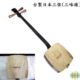 三弦  網音樂城  台製  梧桐面 三味線 日式吉他 sanshin  贈 厚袋 彈片