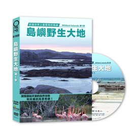 合友唱片 島嶼野生大地 第1季 DVD Wildest Islands Series1