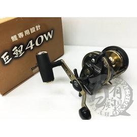 ◎百有釣具◎DAIWA 巨鯉40W 鼓式捲線器 鯉專用設計! 限量版只有1個 (00607800)