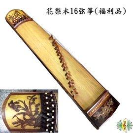 古箏 網音樂城  旅行箏 16弦 鋼弦箏 150cm 花梨木  贈 琴盒 調音棒