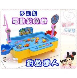 麗嬰兒童玩具館~親子趣味遊戲-飄浮磁性聲光釣魚組-釣魚達人.多功能電動音樂釣魚機