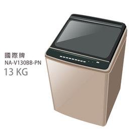~Panasonic國際牌~13kg節能淨化雙科技~超變頻直立式洗衣機/玫瑰金NA~V13