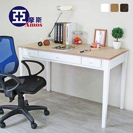 ↘原 3399~Amos~古典三抽120CM書桌 工作桌