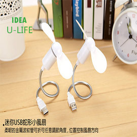 ^~ U~LIFE^~ 筆電USB 隨身風扇 可調任何角度