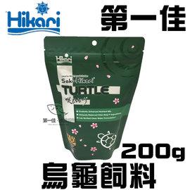 ^~第一佳 水族寵物^~ HIKARI 高夠力 烏龜飼料 水龜浮水條狀飼料 200g NO