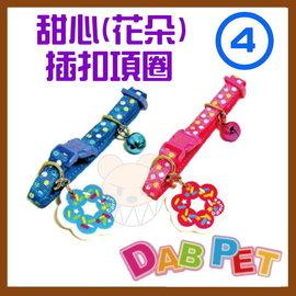 ~幸福寶貝寵物Go~ 製 DAB PET~4分,中型犬~甜心 花朵 ~插扣項圈 粉.藍二種