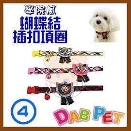 ~幸福寶貝寵物Go~ 製 DAB PET~4分,中型犬~學院風 蝴蝶結 ~插扣項圈 粉.紅