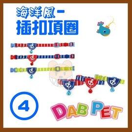 ~幸福寶貝寵物Go~ 製 DAB PET~4分,中型犬~海洋風~插扣項圈 紅.藍.綠三種顏