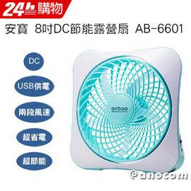 會考 機,涼爽應考去Anbao 安寶 8吋DC USB節能露營扇 AB~6601^(環保綠