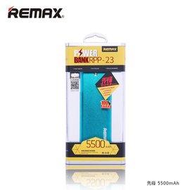 REMAX 睿量 先 ^#38155 5500薄款 手機移動電源